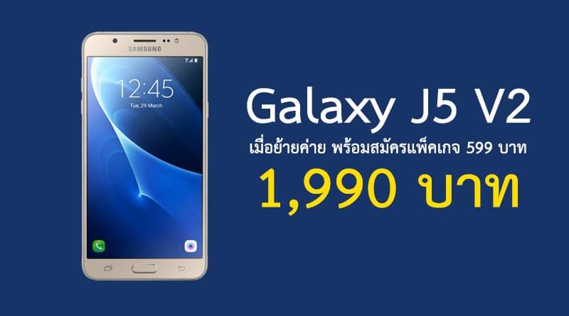 ซื้อ Samsung Galaxy J5 V2 ได้ในราคา 1,990 บาท ถ้าย้ายค่ายมาดีแทค+ซื้อแพ็คเกจ