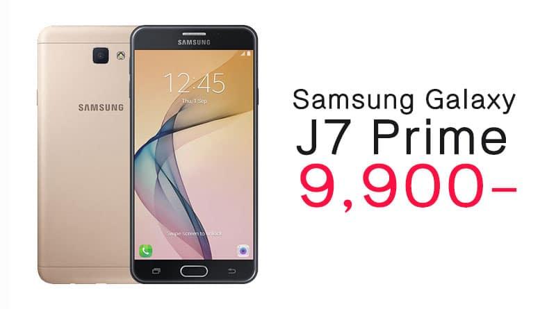 Samsung Galaxy J7 Prime บอดี้โลหะ มีสแกนนิ้ว วางขาย 3 ตุลาคม ราคา 9,900 บาท