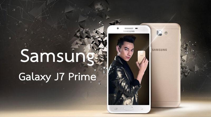 สเปค Samsung Galaxy J7 Prime หรูขึ้น มีสแกนลายนิ้วมือ ราคาราว 9,900 บาท