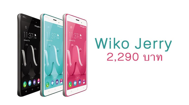 wiko-jerry