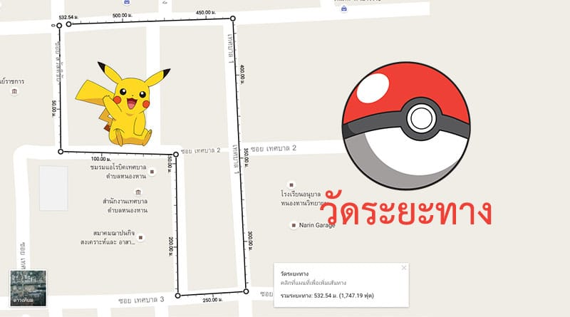 Pokemon GO วางแผนก่อนฟักไข่ ด้วยการวัดระยะทางจาก Google Maps