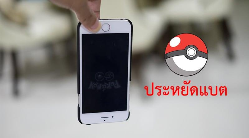 Pokemon GO สายฟักไข่ควรรู้ วิธีใช้โหมดประหยัดแบตที่ถูกวิธี