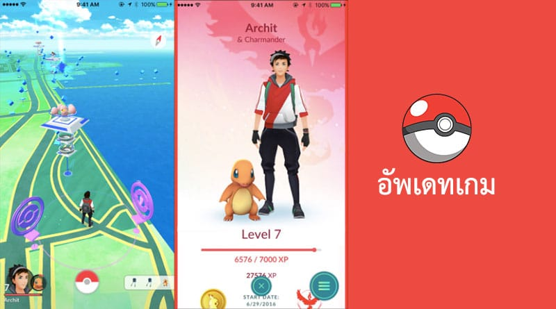Pokemon GO [ต่างประเทศ] อัพเดทระบบบัดดี้ เครื่องรูทและเจลเบรคเล่นไม่ได้