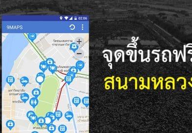 ค้นหาจุดขึ้นรถฟรี จุดจอดรถ ที่สนามหลวง ได้ด้วยแอพ 9MAPS
