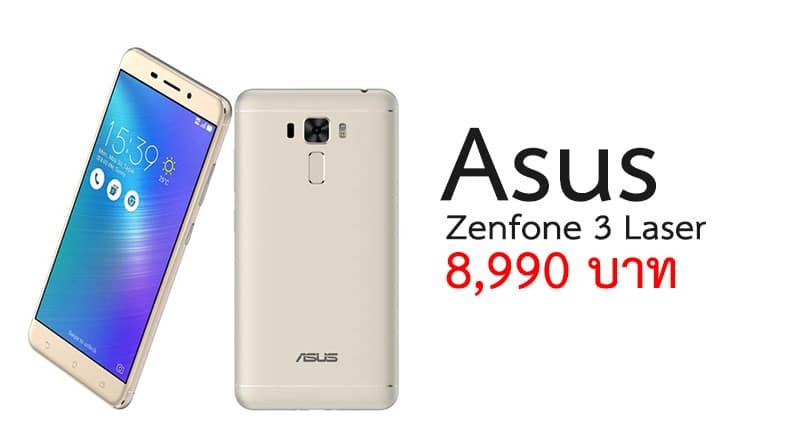 สเปค Asus Zenfone 3 Laser มือถือจอ 5.5 บอดี้หรู แรม 4GB ราคา 8,990 บาท