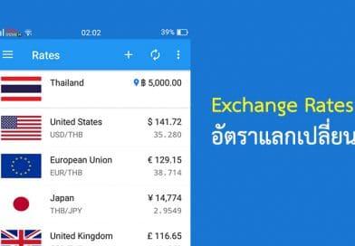 เช็คอัตราแลกเปลี่ยนเงิน ด้วยแอพ Exchange Rates ฟรีสำหรับมือถือ Android
