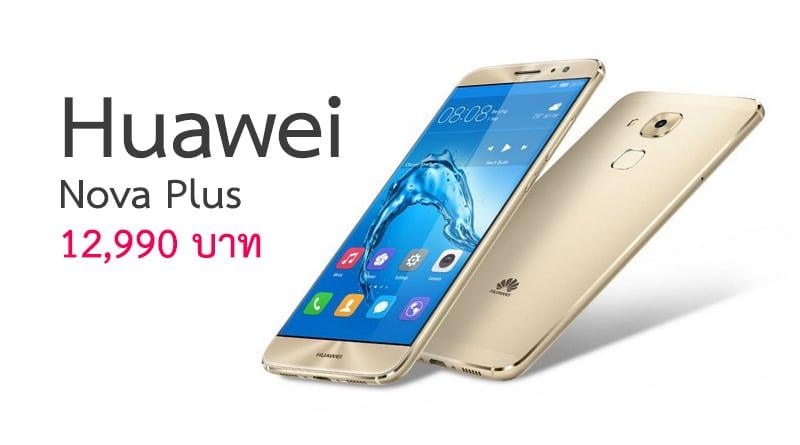 สเปค Huawei Nova Plus มือถือ 5.5 นิ้ว แรม 3GB ถ่าย 4K ได้ ราคา 12,990 บาท