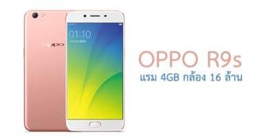 สเปค OPPO R9s มือถือจอ 5.5 แรม 4 GB ดีไซน์ที่คุ้นตา ราคาราว 14,590 บาท