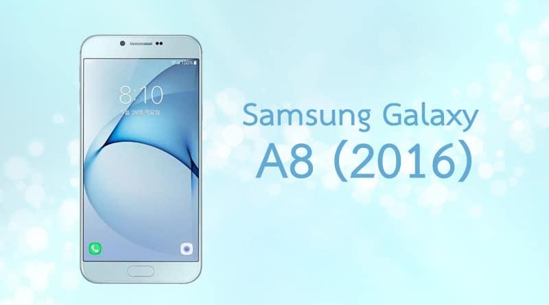สเปค Samsung Galaxy A8 (2016) จอใหญ่ มีสีฟ้า แรม 3GB ราคาราว 2 หมื่น