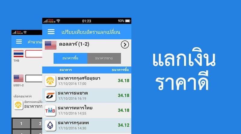 แลกเงินธนาคารไหน ได้ราคาดีสุด เช็คได้ด้วยแอพ Thai Baht Exchange
