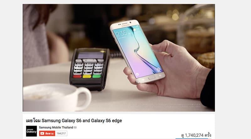 ผู้ใช้ Galaxy S6 ฟ้อง สคบ. เหตุใช้ Samsung Pay ไม่ได้ ถูกหลอกโฆษณาเกินจริง