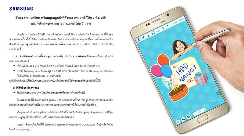 ซัมซุงไทยชดเชยให้ผู้จอง Note 7 ด้วยเงิน 2,000 บาท หรือแลกซื้อ Note 5 ในราคา 1 หมื่น