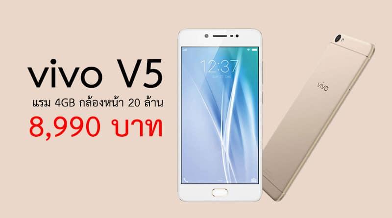 สเปค Vivo V5 มือถือจอ 5.5 กล้องหน้า 20 ล้าน แรม 4GB ราคา 8,990 บาท