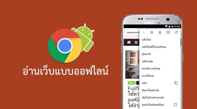 วิธีบันทึกหน้าเว็บไซท์ ไว้อ่านแบบออฟไลน์ ด้วยแอพ Chrome