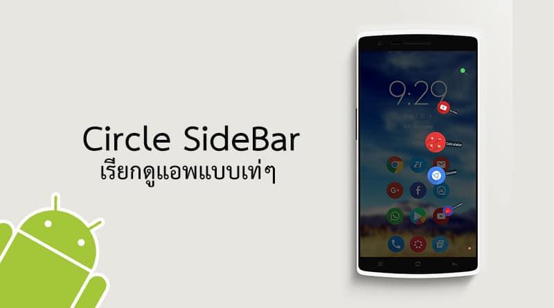 กดเรียกดูแอพแบบเท่ๆ ด้วย Circle SideBar สำหรับ Android