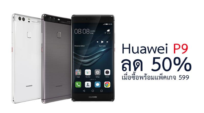 Huawei P9 มือถือที่ถ่ายรูปเบลอฉากหลังได้ ลดราคาเหลือ 8,495 + ซื้อแพ็คเกจ 599