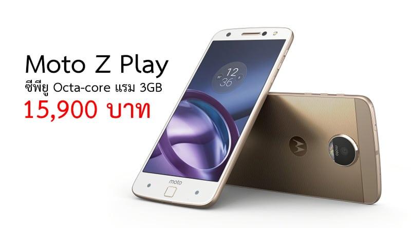 สเปค Moto Z Play มือถือจอใหญ่ แรม 3GB กล้องถ่ายไว ราคา 15,900 บาท