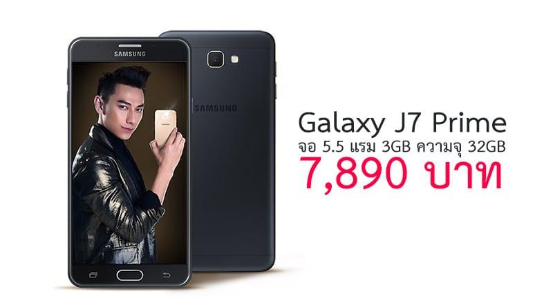Samsung Galaxy J7 Prime ลดราคา เหลือ 7,890 บาท #ไม่ติดสัญญา