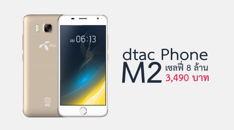 สเปค dtac Phone M2 มือถือแรม 2GB กล้องเซลฟี่ 8 ล้าน ราคา 3,490 บาท
