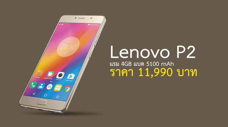 สเปค Lenovo P2 จอ 5.5 แรม 4GB แบตอึดมาก ในราคา 11,990 บาท