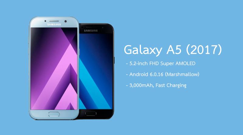 สเปค Samsung Galaxy A5 2017 มือถือจอ 5.2 กล้อง 16 ล้าน กันน้ำได้
