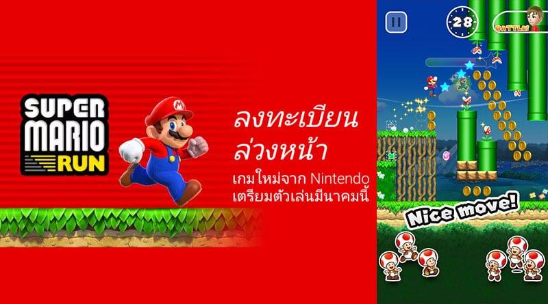 เกม Super Mario Run เปิดให้ลงทะเบียนบน Android พบกันเดือนมีนา