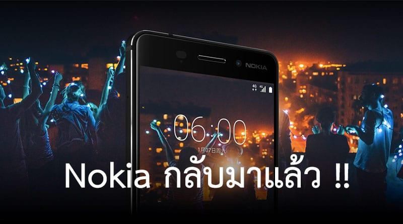 สเปค Nokia 6 จอใหญ่ 5.5 แรม 4GB มีสแกนนิ้ว ราคา 9,000 บาท