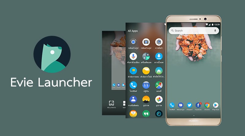 Evie Launcher ธีมมือถือ Android สุดเรียบ ไหลลื่น