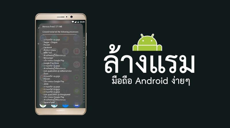 ล้างแรม ให้มือถือ Android กลับมาไหลลื่น ด้วยแอพ Fast Reboot