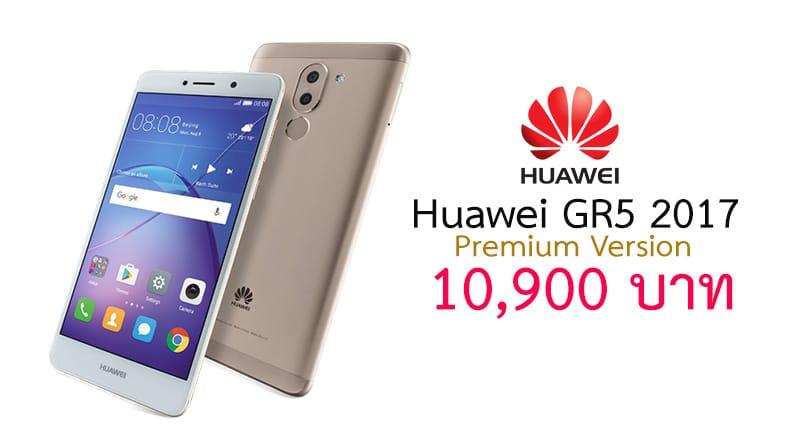 สเปค Huawei GR5 2017 รุ่น Premium ราคา 10,900 บาท