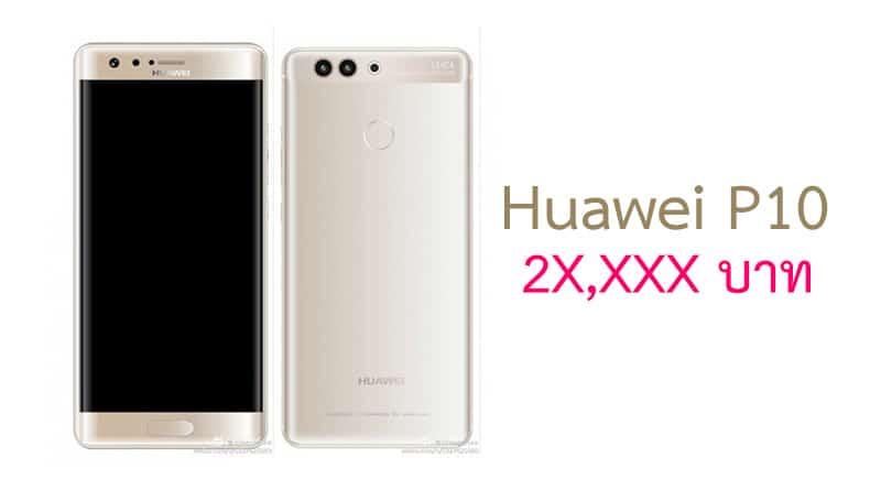 [หลุด] ภาพและสเปค Huawei P10 มีสแกนม่านตา ราคาทะลุ 2 หมื่น