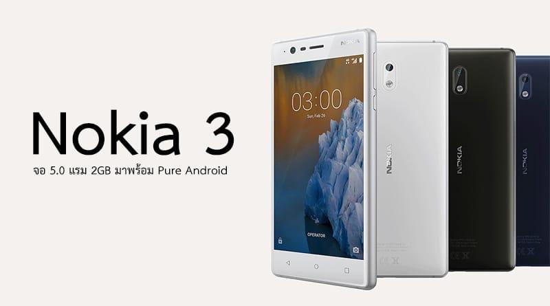 สเปค Nokia 3 มือถือจอ 5.0 แรม 2GB มาพร้อม Pure Android ราคา 5,000 บาท