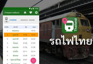 เช็คเส้นทางและราคาตั๋ว รถไฟไทย ด้วยแอพ Thai Train