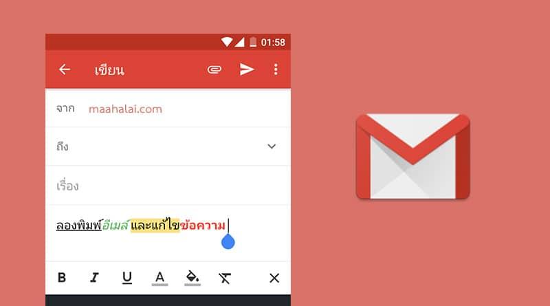 วิธีไฮไลต์และสีบนข้อความในอีเมล์ ให้ดูเด่นๆ ด้วยแอพ Gmail