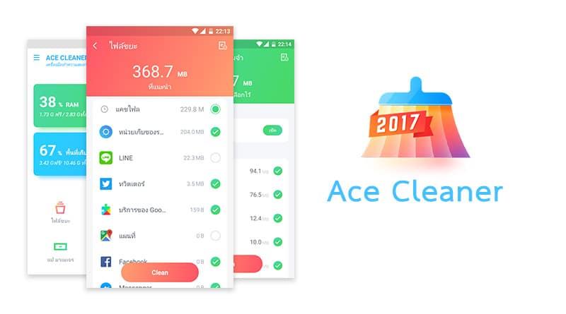 ลบไฟล์ขยะ เคลียร์แรม บนมือถือ Android ง่ายๆด้วย Ace Cleaner