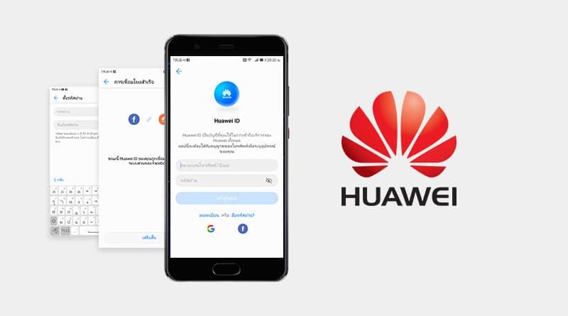 วิธีสมัคร Huawei ID เพื่อใช้บริการต่างๆบนมือถือหัวเว่ยได้