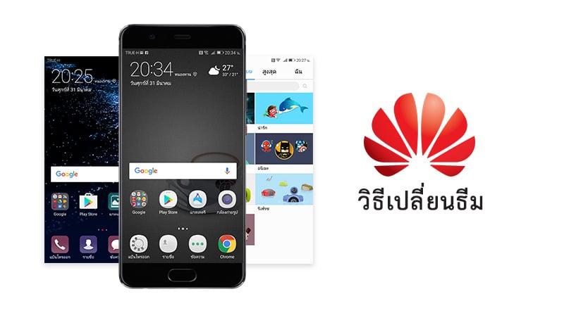 วิธีเปลี่ยนธีม บนมือถือ Huawei