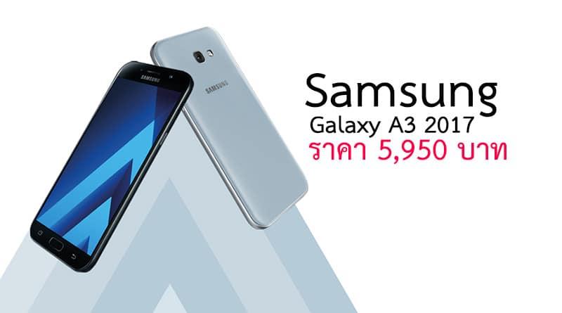 โปรนี้ใช้ได้ Samsung Galaxy A3 2017 ราคา 5,950 บาท เมื้อซื้อพร้อมแพ็คเกจ