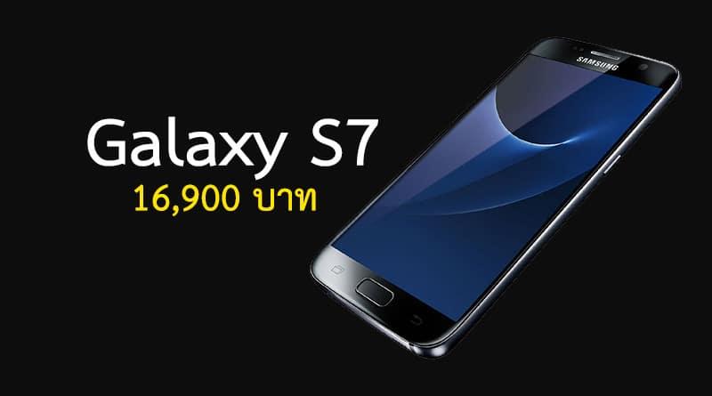 Samsung Galaxy S7 เครื่องศูนย์ลดราคาเหลือ 16,900 บาท