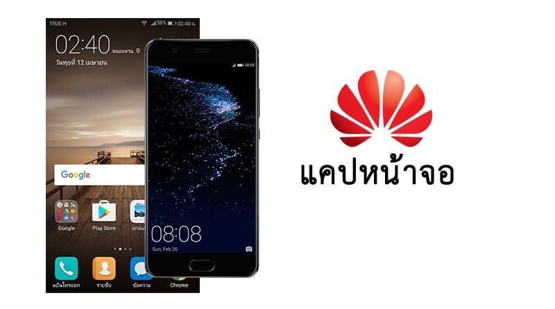 3 วิธี แคปภาพหน้าจอ มือถือ Huawei