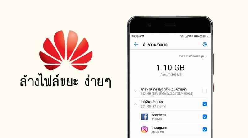 วิธีดูว่ามือถือ Huawei เมมเหลือเท่าไหร่ + ล้างไฟล์ขยะ ไม่ใช้แอพ