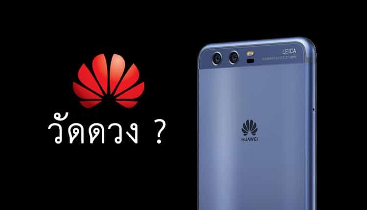 วัดดวงกันไป ใครที่จะซื้อ Huawei P10 เสี่ยงได้เมมคุณภาพต่ำกว่า