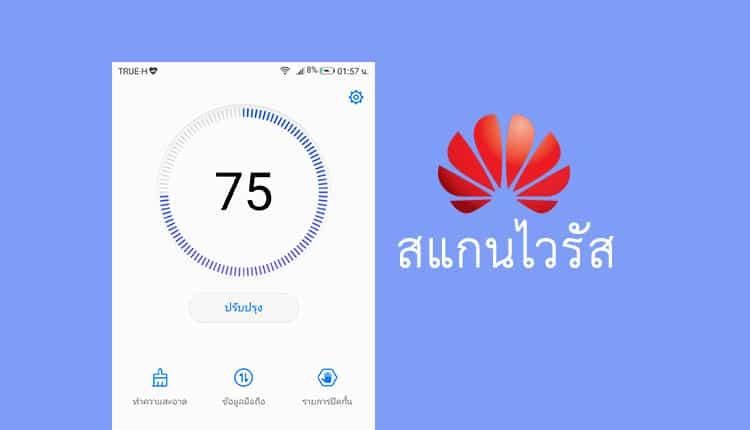 วิธีสแกนไวรัส บนมือถือ Huawei ไม่ต้องใช้แอพ