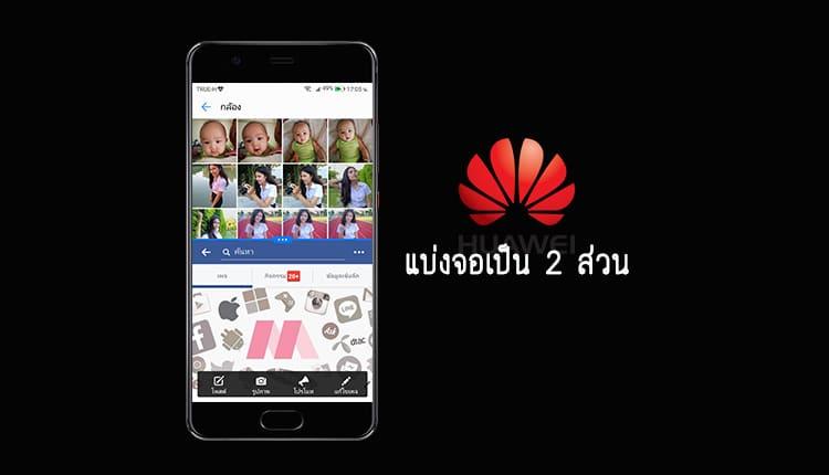 วิธีแบ่งหน้าจอมือถือ Huawei ออกเป็น 2 ส่วน