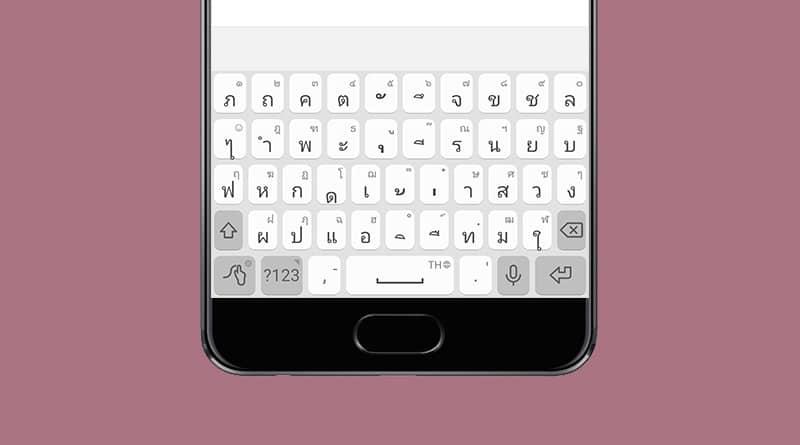 วิธีปิด แก้คำอัตโนมัติ ในแป้นพิมพ์ของมือถือ Huawei