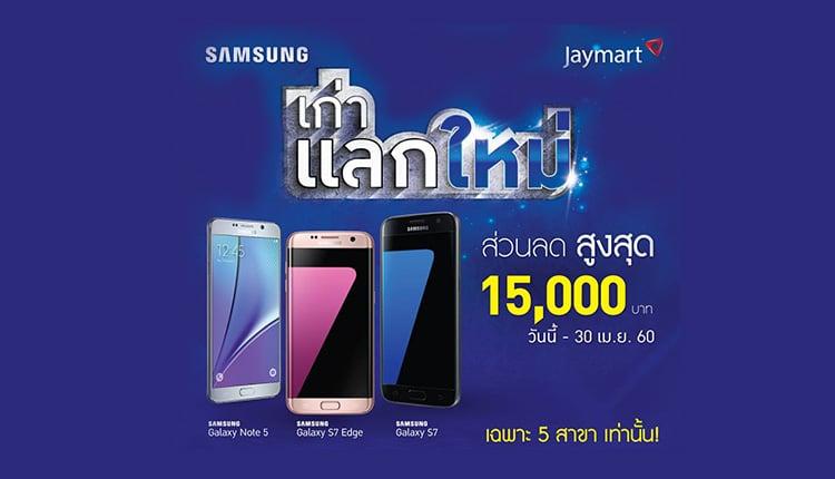 มือถือรุ่นเก่า แลกซื้อ Samsung Galaxy S7 / Note 5 ส่วนลดสูงสุด 15,000 บาท