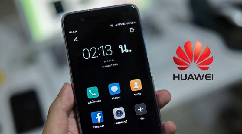 วิธีเปิดใช้ โหมดประหยัดแบตขั้นสูง บนมือถือ Huawei