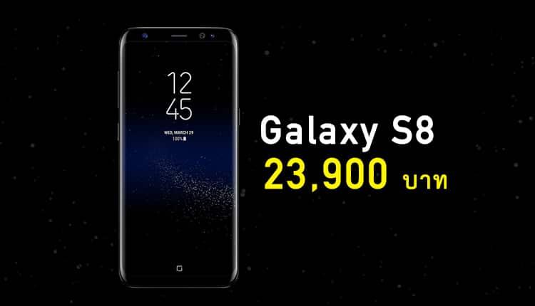 ชี้เป้า Samsung Galaxy S8 ลดเหลือ 23,900 บาท #ไม่ติดโปร