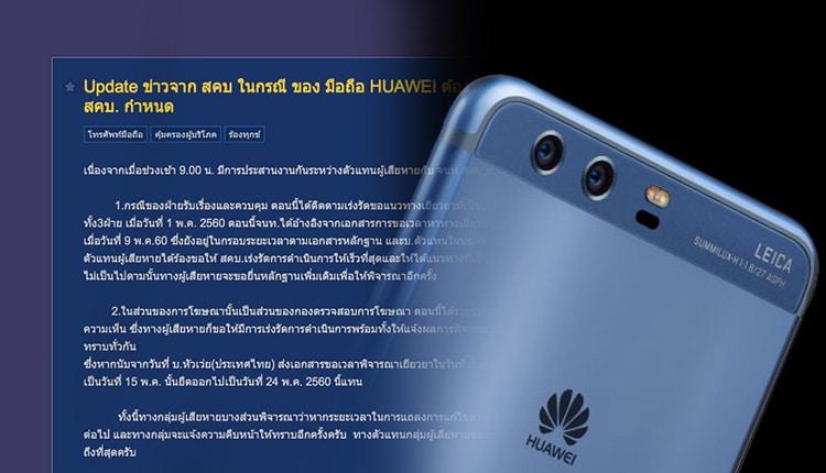 ความคืบหน้า Huawei ปมใส่เมมสเปคต่ำกว่า ยืดเวลาเป็น 24 พ.ค.