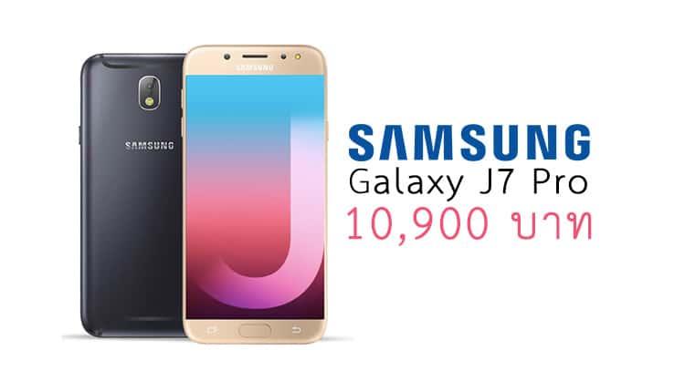 Samsung Galaxy J7 Pro จอ 5.5 แรม 3GB เล่นแอพได้สองจอ ราคา 10,900 บาท